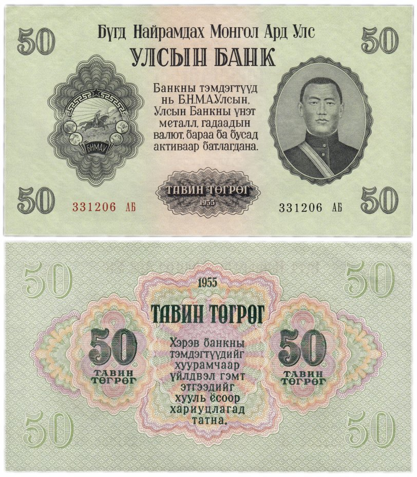 купить Монголия 50 тугриков 1955 (Pick 33)