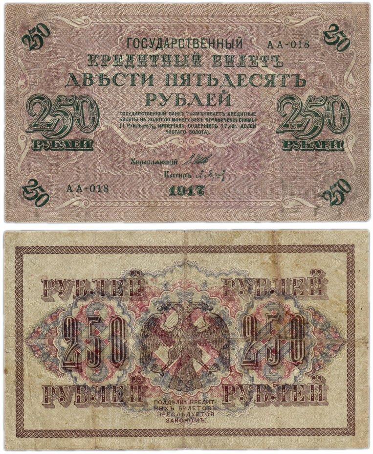 купить 250 рублей 1917 выпуск Временного Правительства