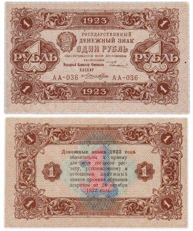 купить 1 рубль 1923 2-й выпуск, кассир Лошкин