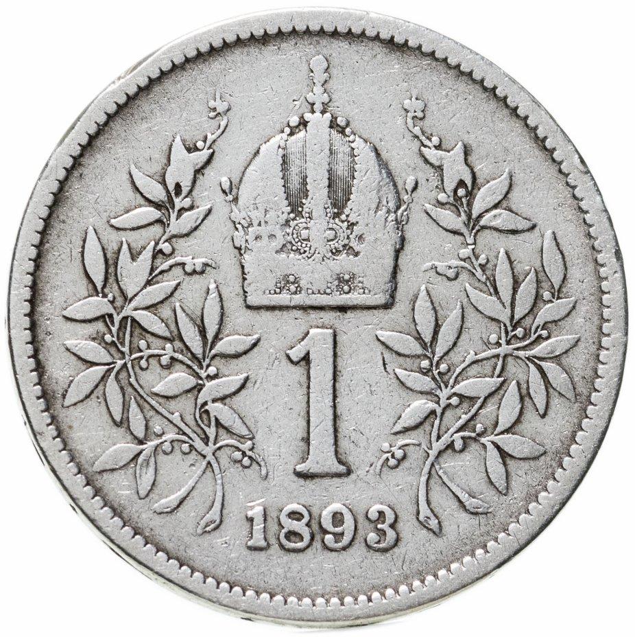 купить Австро-Венгрия 1 крона 1893, монета для Австрии