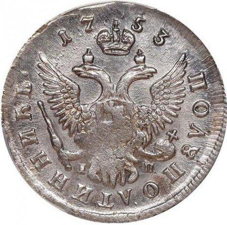купить полуполтинник 1753 года ММД-IП