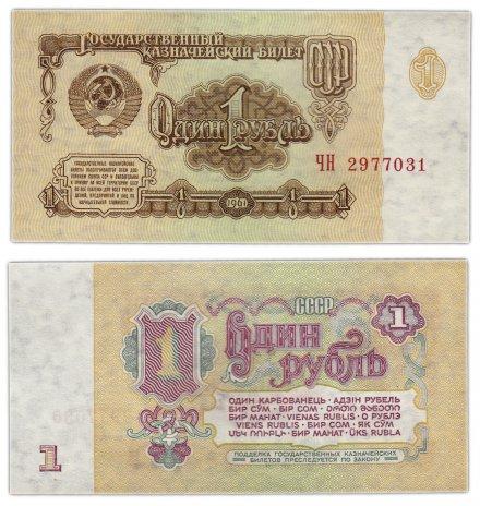 купить 1 рубль 1961 тип литер Большая/Большая, 1-й тип шрифта