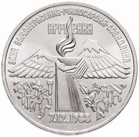 """купить 3 рубля 1989 """"Годовщина землетрясения в Армении"""""""