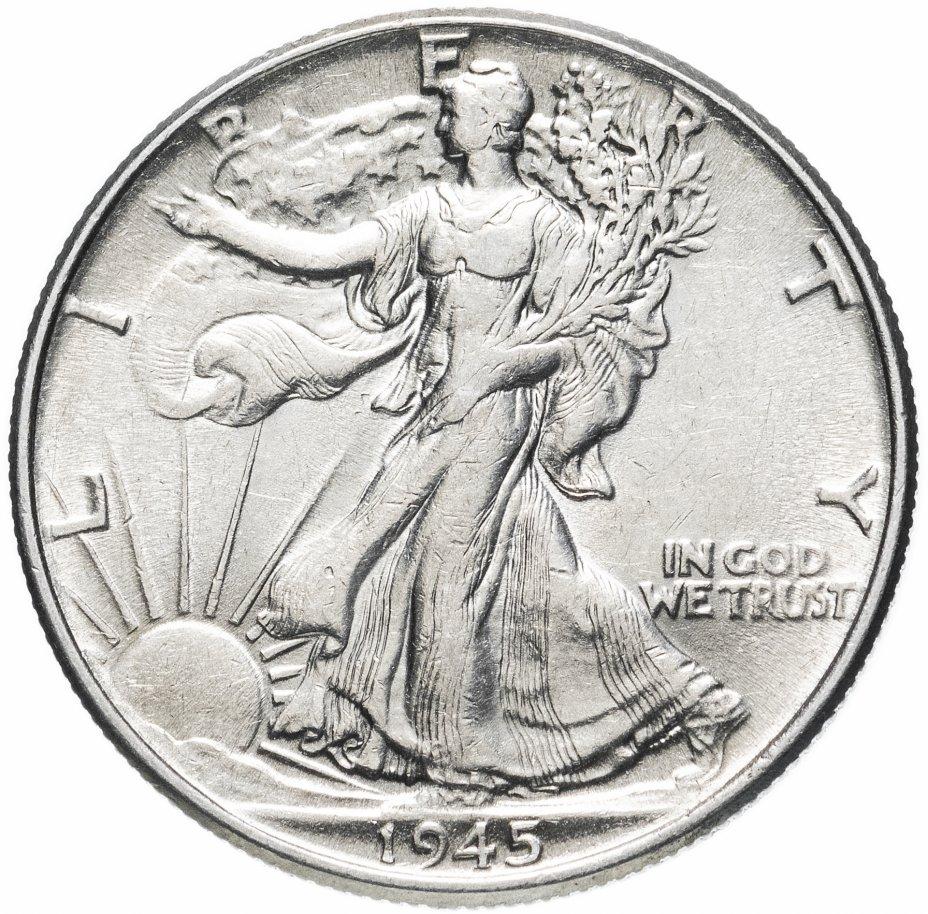 купить США 50 центов (1/2 доллара, half dollar) 1945   Walking Liberty Half Dollar Без отметки монетного двора