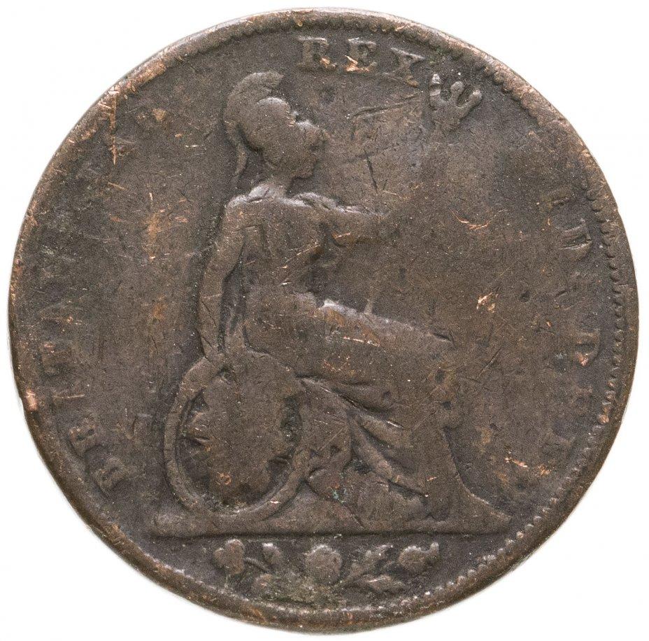 купить Великобритания 1 фартинг (farthing) 1834