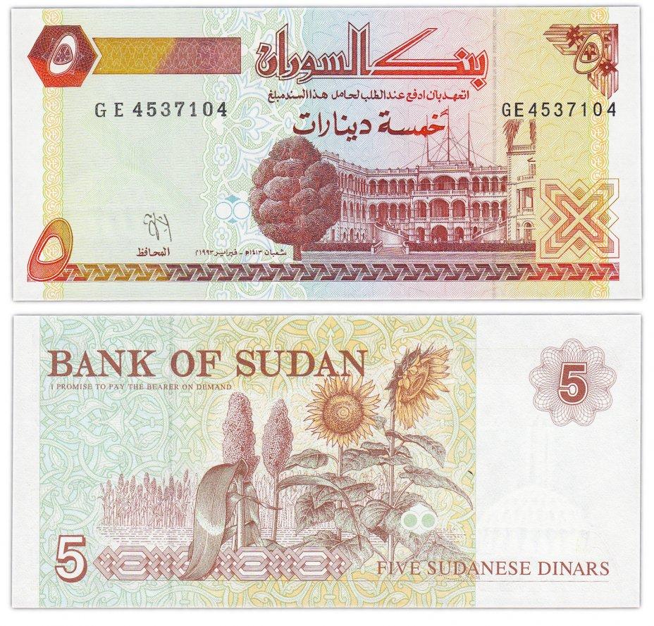 купить Судан 5 динар 1993