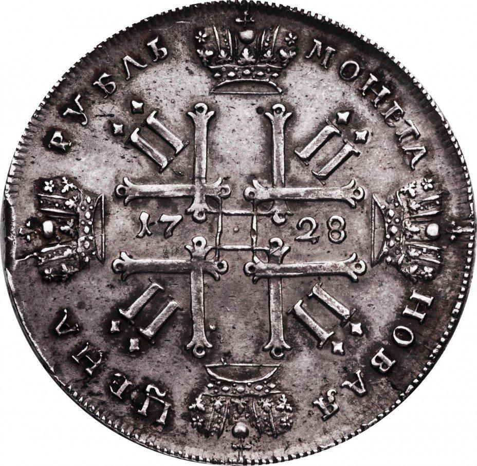 купить 1 рубль 1728 года без звезды