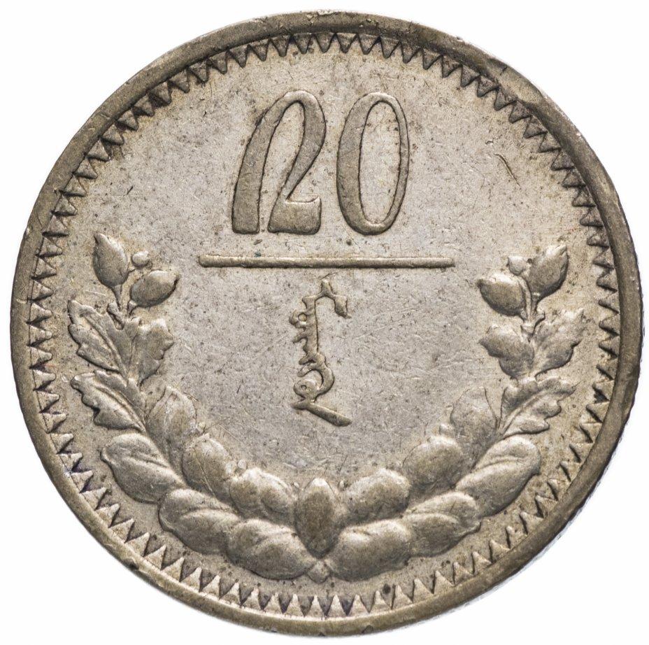 купить Монголия 20 мунгу 1925