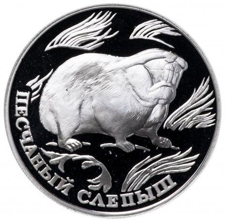 """купить 1 рубль 1996 ЛМД  """"Красная книга - Песчаный слепыш"""""""