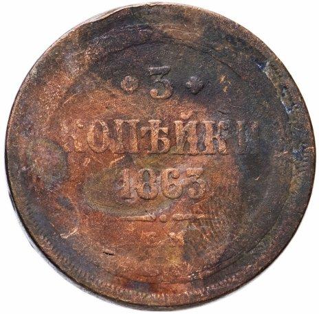 купить 3 копейки 1863 ЕМ