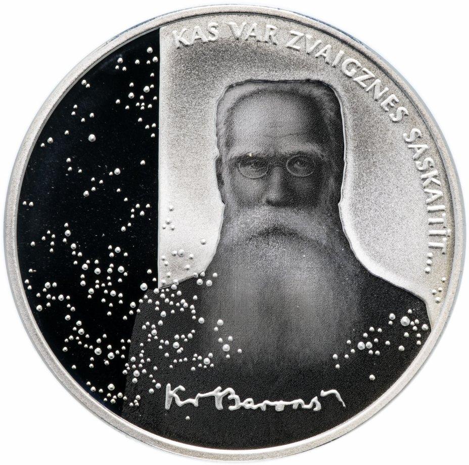 """купить Латвия 1 лат (lats) 2006 """"Время и ценности - Кришьянис Барон"""" в футляре с сертификатом"""
