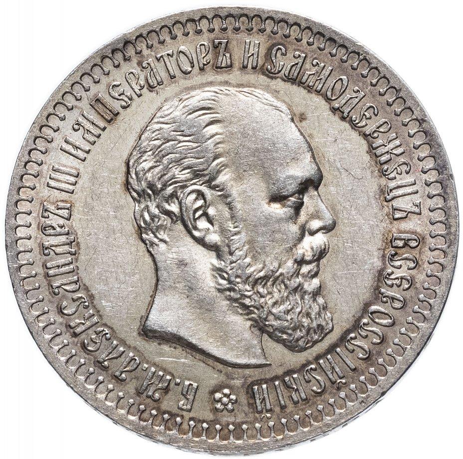 купить 50 копеек 1891 (АГ)
