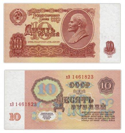 купить 10 рублей 1961 В10.3Б по Засько