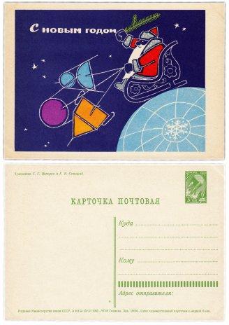 """купить Открытка (открытое письмо) """"С Новым Годом"""" худ. С.Г. Ципорин, Г.В. Савицкий 1962"""