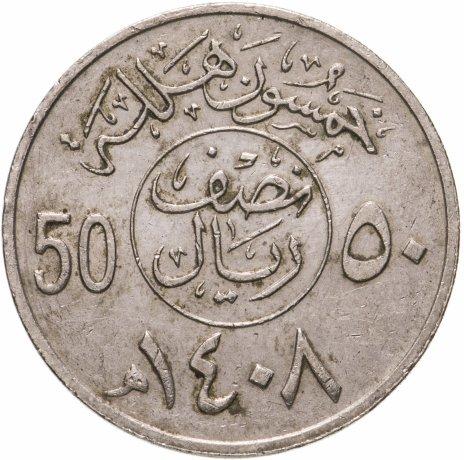 купить Саудовская Аравия 50 халалов (halalas) 1987