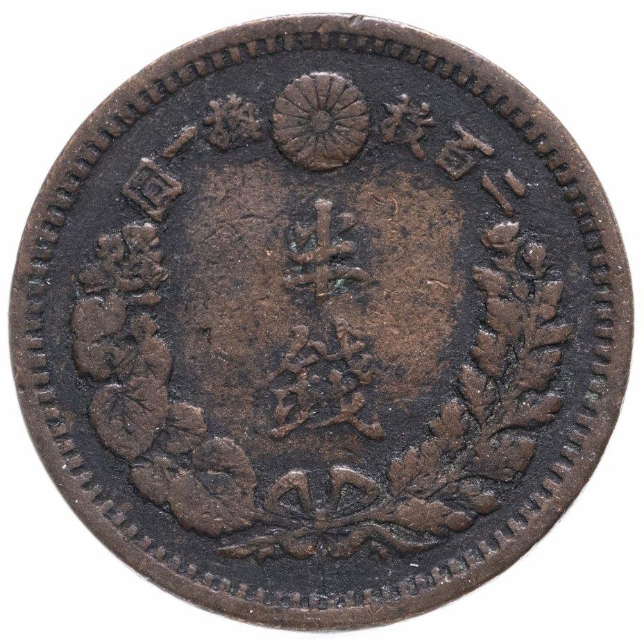купить Япония 1/2 сена (sen) 1880