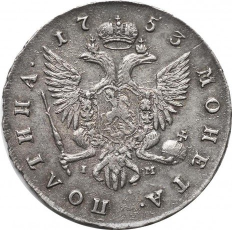купить полтина 1753 года СПБ-IM