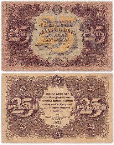 купить 25 рублей 1922 наркомфин Крестинский, кассир Лошкин