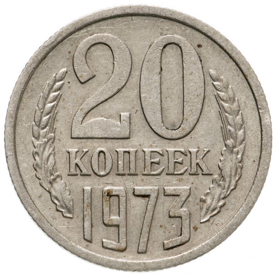 купить 20 копеек 1973