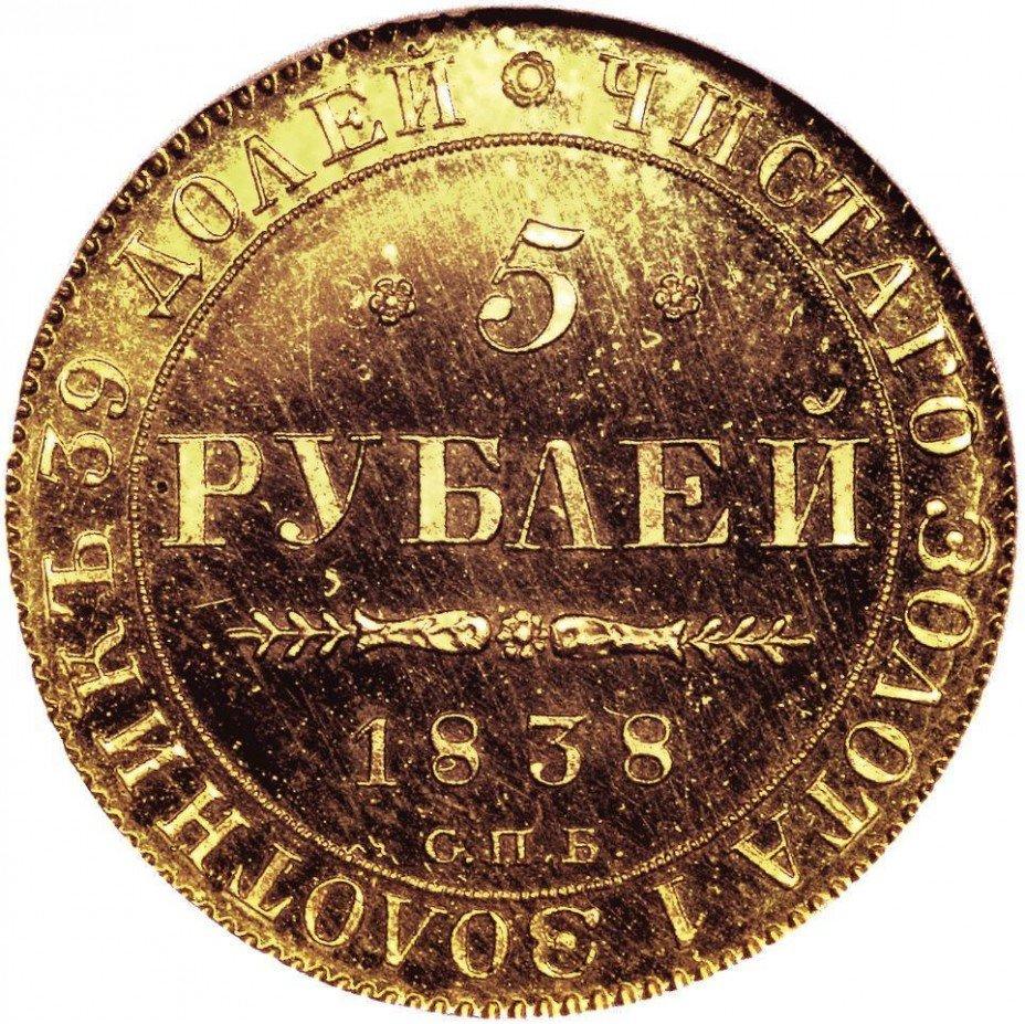 купить 5 рублей 1838 года СПБ-ПД