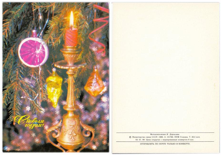 """купить Открытка (почтовое вложение) """"С Новым Годом!"""" фото И. Дергилева 1989"""