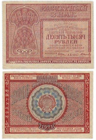 купить 10000 рублей 1921 кассир Смирнов