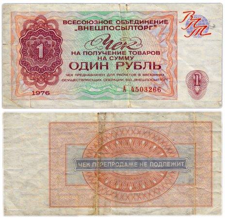 купить ВНЕШПОСЫЛТОРГ чек 1 рубль 1976