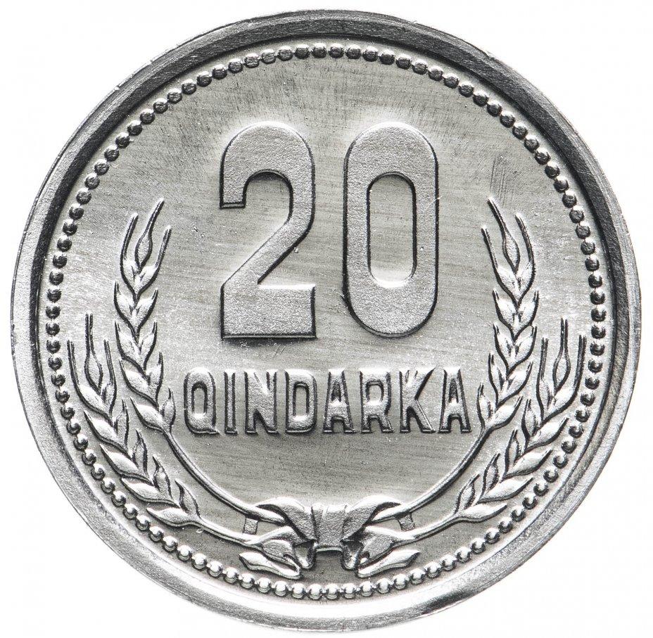 купить Албания 20 киндарок (qindarka) 1988