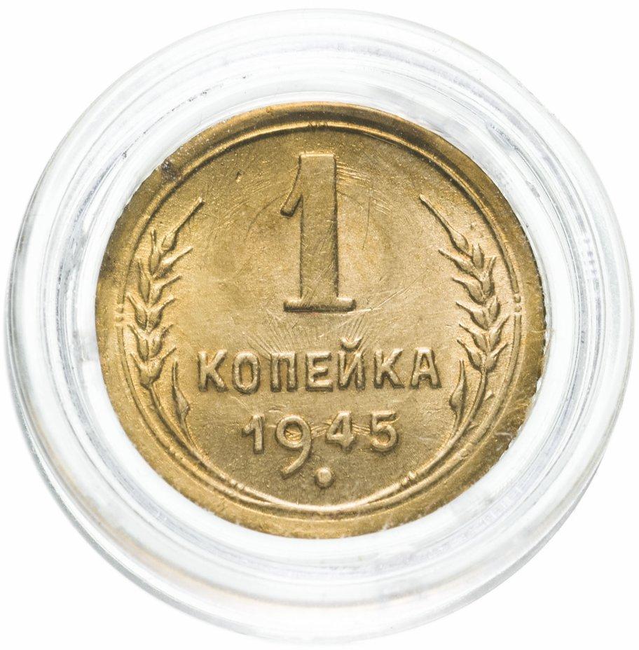 купить 1 копейка 1945