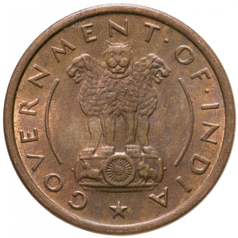 купить Индия 1 пайс (pice) 1954