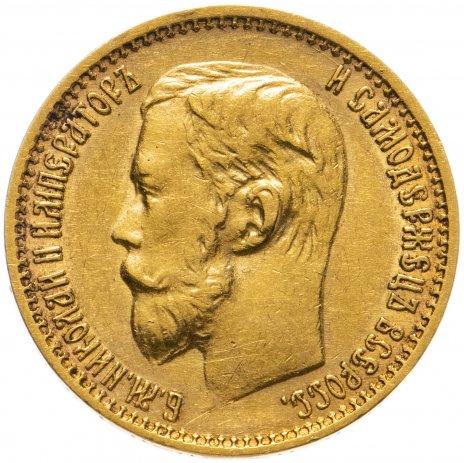 купить 5 рублей 1899 ФЗ