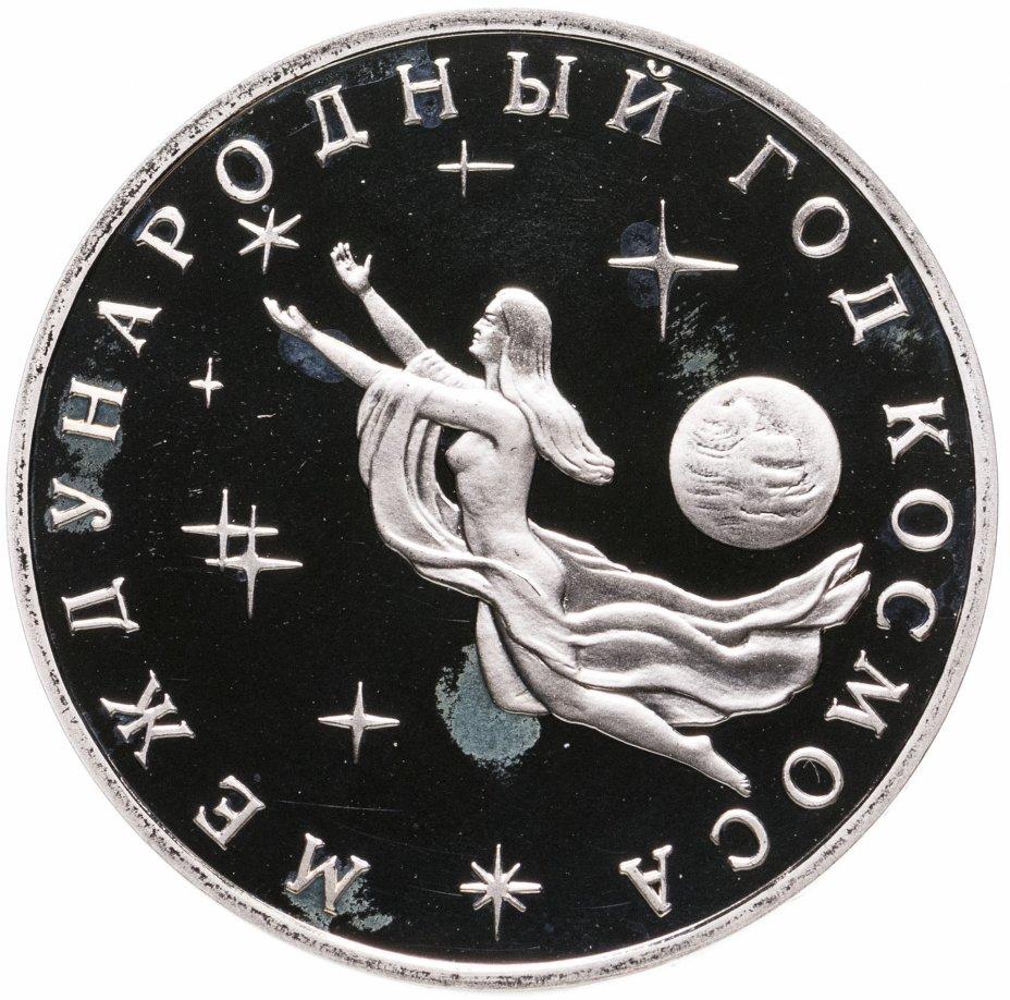 купить 3 рубля 1992 ММД Proof Международный год Космоса