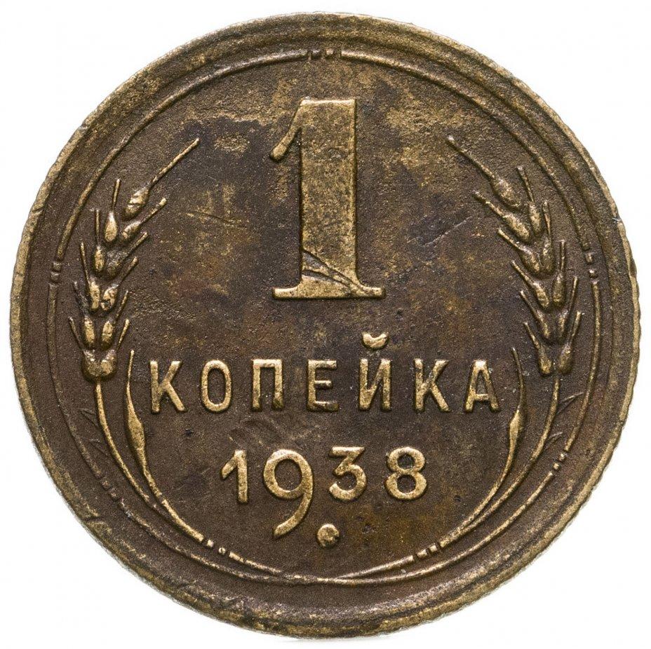 купить 1 копейка 1938