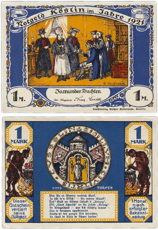 купить Германия (Померания: Кеслин) 1 марка 1921 (B8)