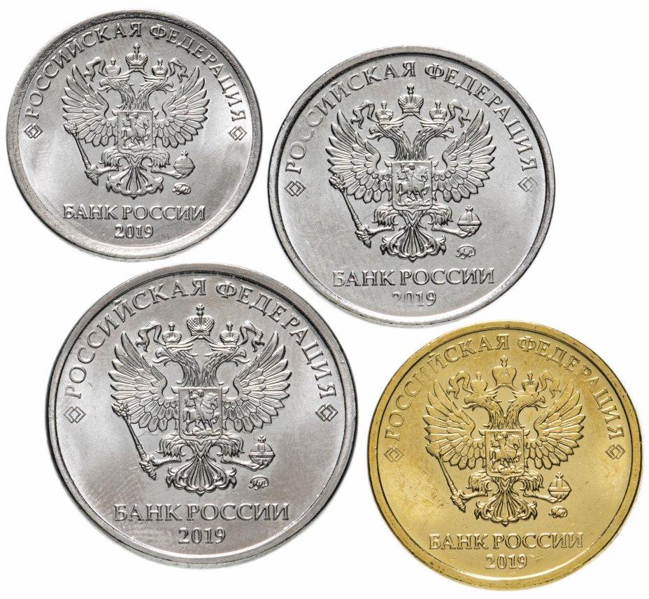 купить Полный набор разменных монет 1 рубль - 10 рублей 2019 года ММД  (4 монеты), штемпельный блеск