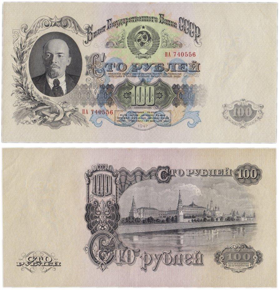 купить 100 рублей 1947 (1957) 15 лент в гербе, тип литер Большая/Большая, 1-й тип шрифта
