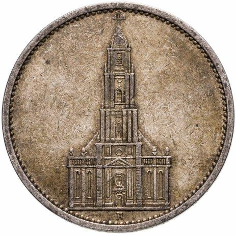 купить Третий Рейх Германия 5 рейхсмарок (reichsmark) 1935  Гарнизонная церковь в Потсдаме