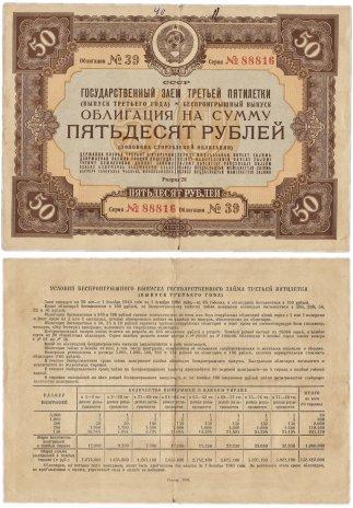 купить Облигация 50 рублей 1940 Государственный Займ Третьей Пятилетки (выпуск третьего года)