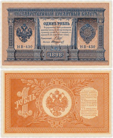 купить 1 рубль 1898 НВ-430 управляющий Шипов, кассир Стариков ПРЕСС