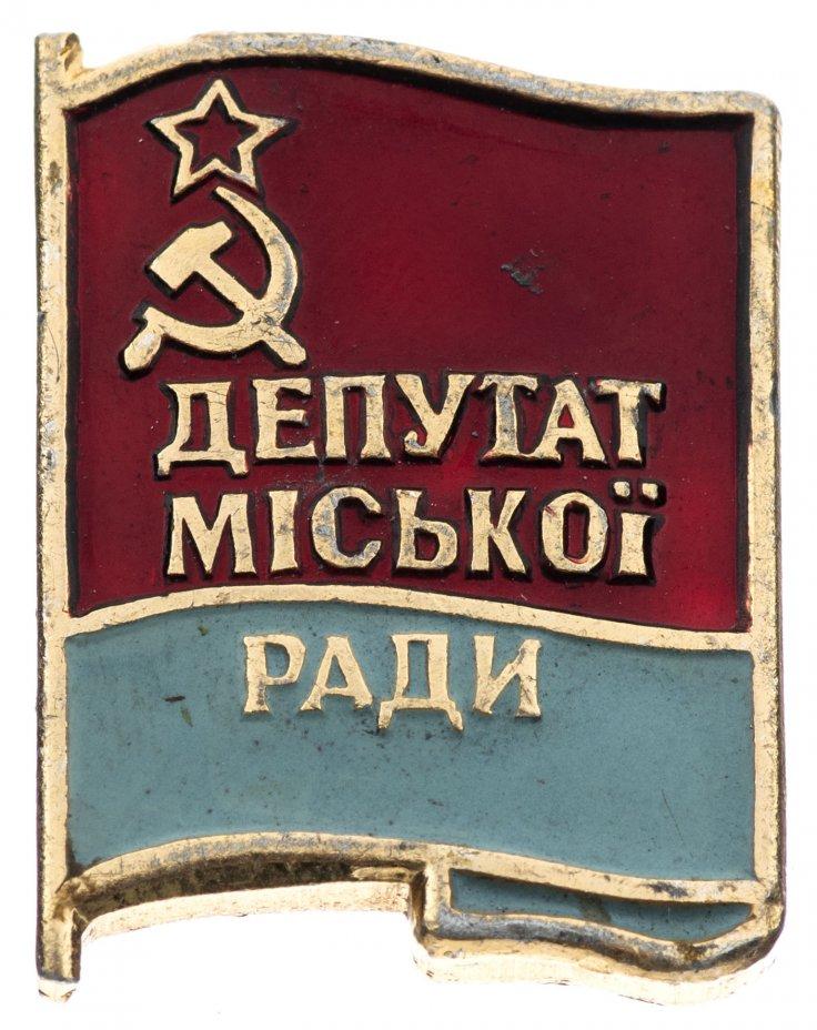купить Знак Депутат Городского Совета  Украинской СССР  (Разновидность случайная )
