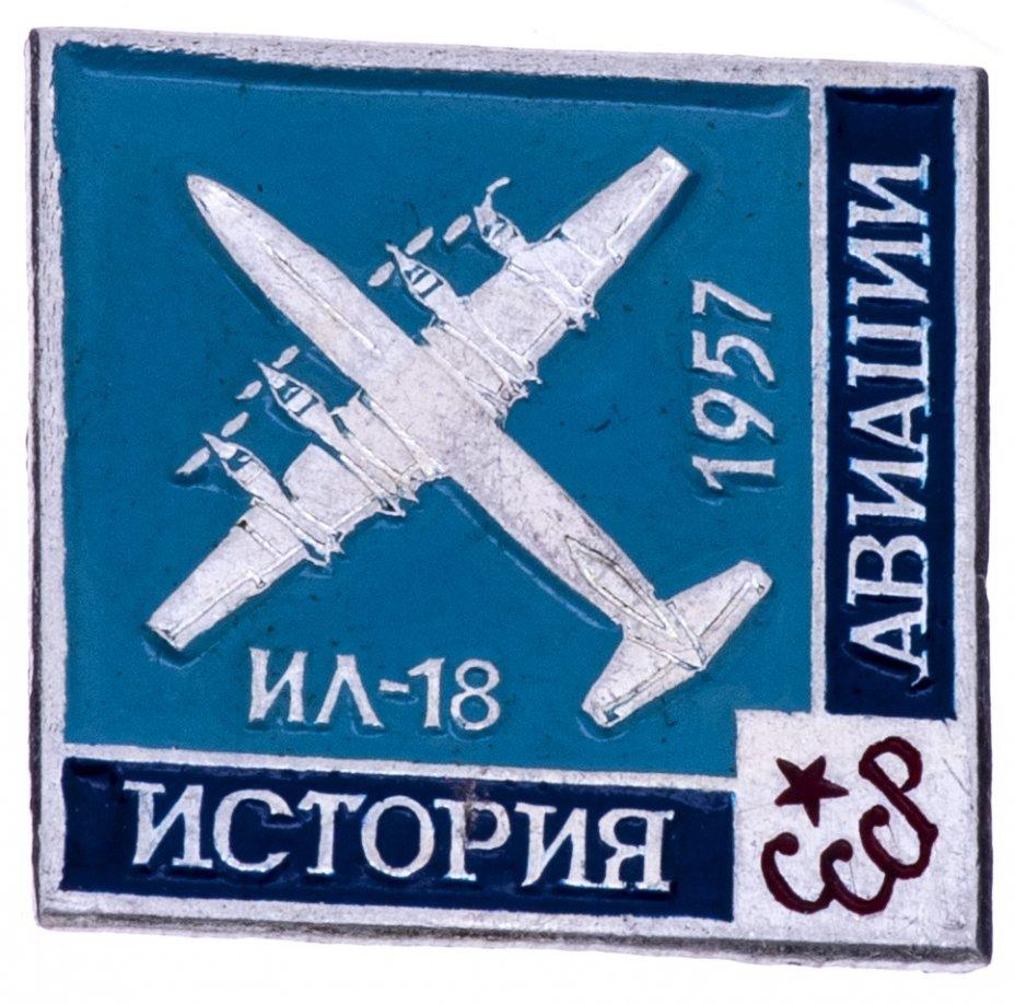 купить Значок История Авиация СССР ИЛ - 18  1957 (Разновидность случайная )