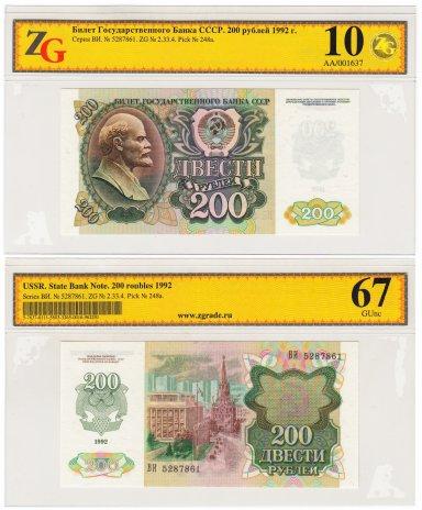 купить 200 рублей 1992 в слабе ZG GUNC 67 ПРЕСС