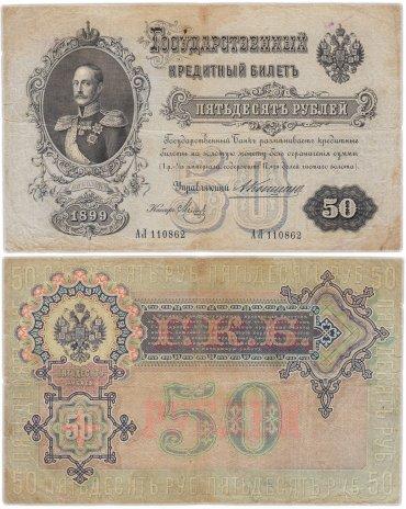 купить 50 рублей 1899 управляющий Коншин, кассир Метц (Николай I)