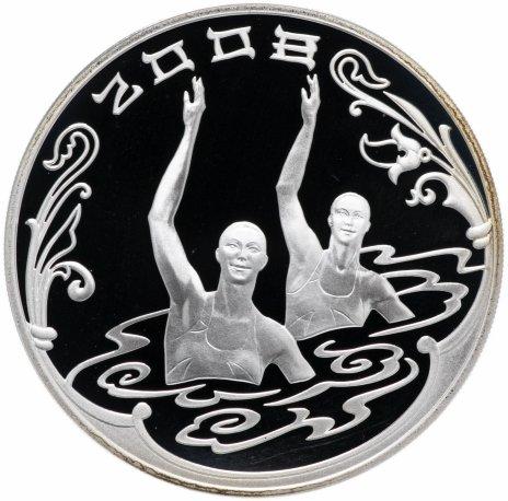 """купить 3 рубля 2008 СПМД """"XXIX Летние Олимпийские Игры (г. Пекин)"""""""