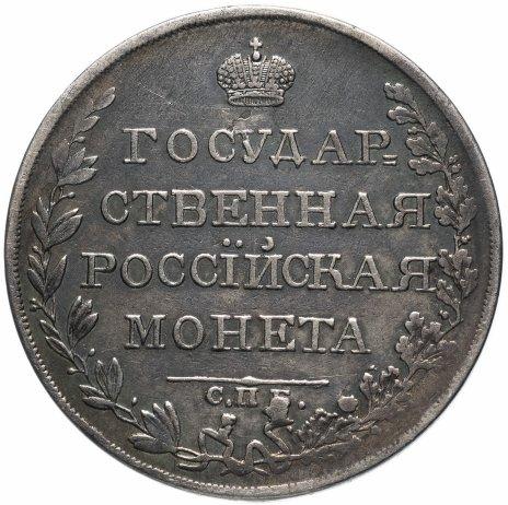 купить 1 рубль 1810 года СПБ-ФГ