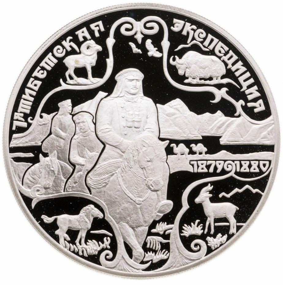 купить 3 рубля 1999 СПМД Н.М.Пржевальский 1-я Тибетская экспедиция