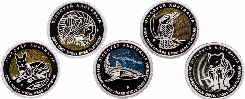 """купить Австралия 15 долларов 2011 набор из 5-ти монет """"Открой Австралию"""" в футляре с сертификатом Редкость"""