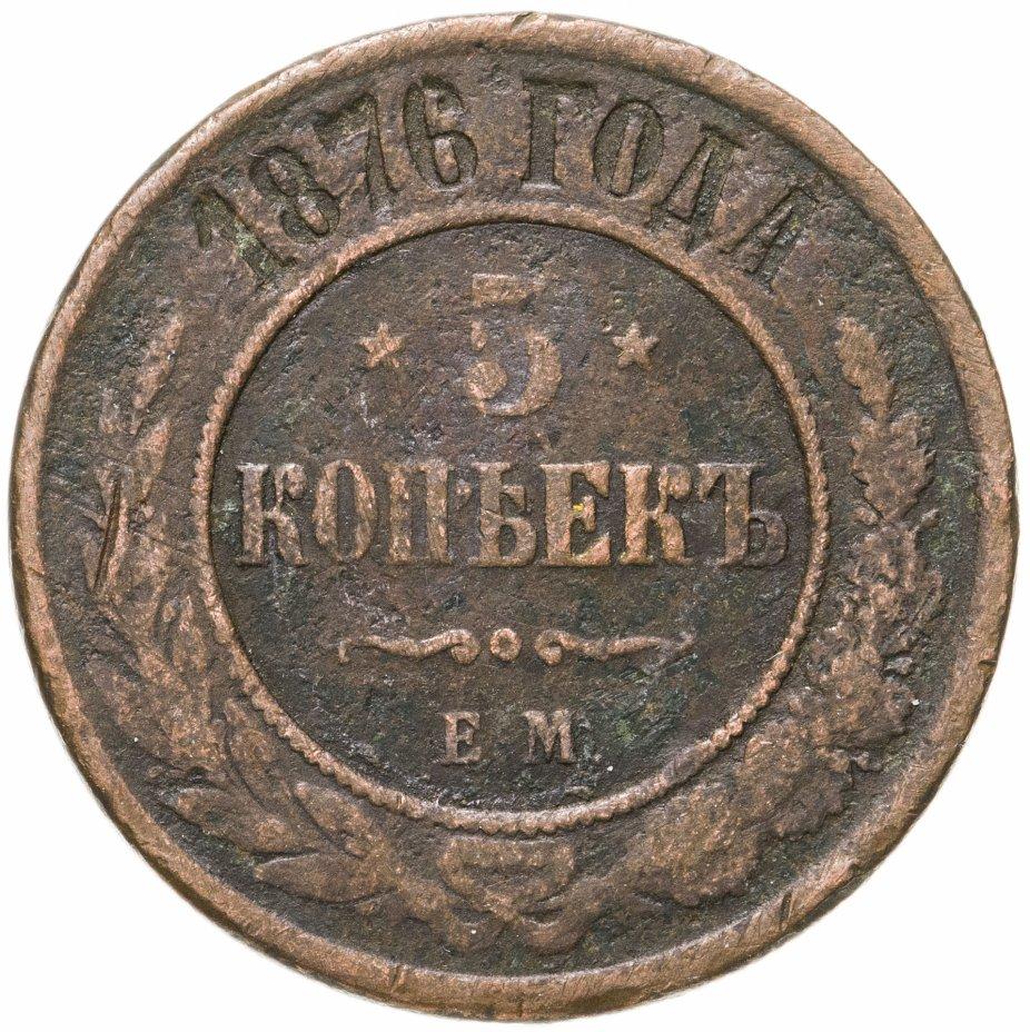 купить 5 копеек 1876 ЕМ