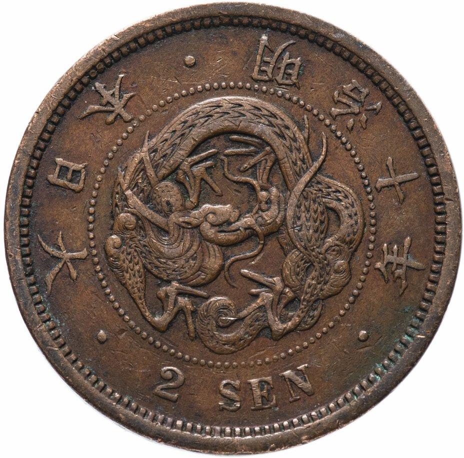 купить Япония 2 сена 1877