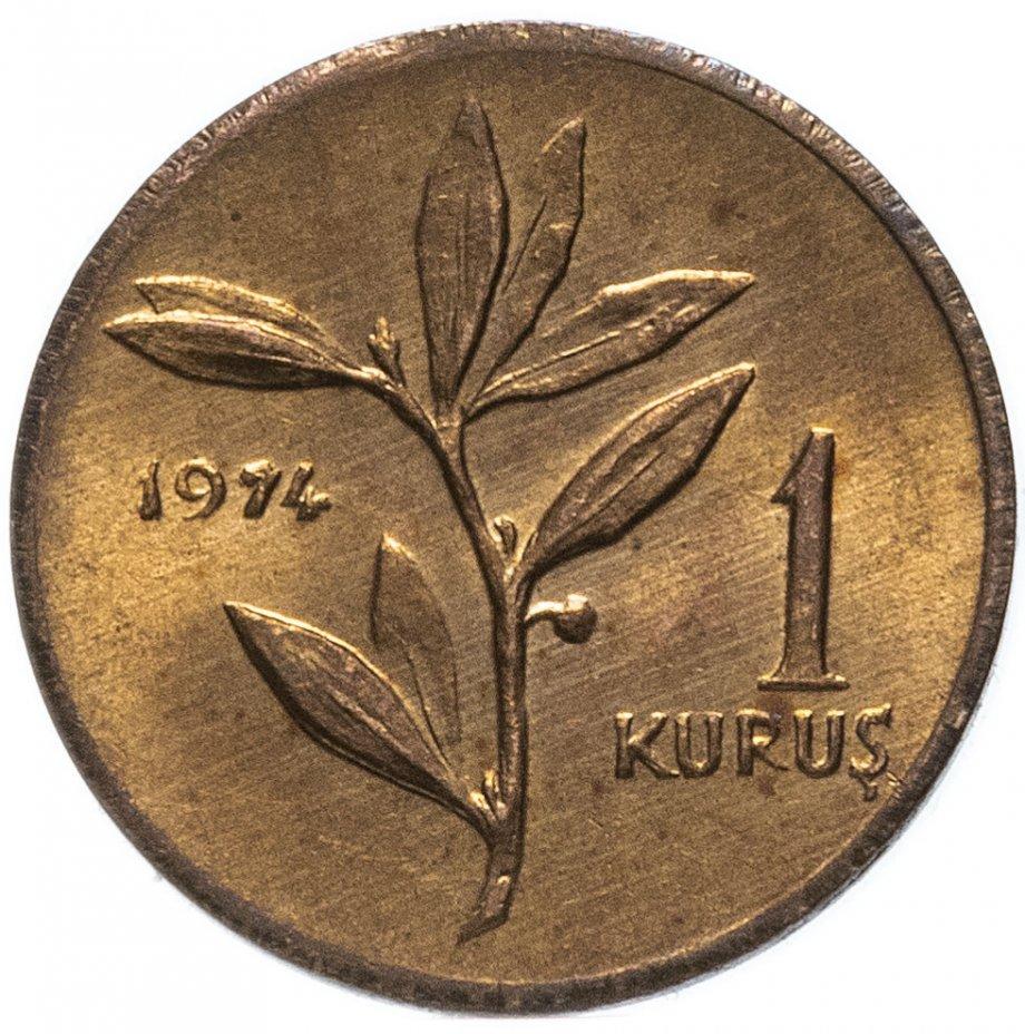 купить Турция 1 куруш (kurus) 1974